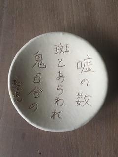 30じゃこ皿.jpg