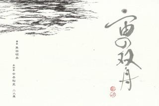 宙の双舟DM1.jpg