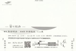 宙の双舟DM2.jpg