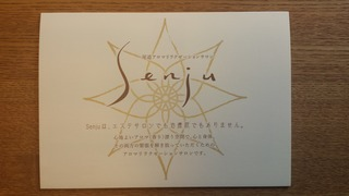Senjuパンフ.jpg