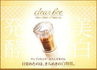 clearbee00.jpg