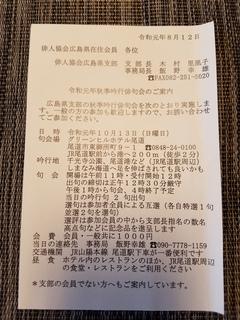 haijinkyoukai.jpg