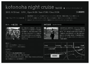nightcruise_chirashi_ura_02_web-300x212.jpg