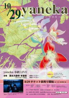 yaneka11.jpg